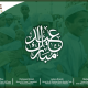 Eid al-Fitr Mubarak- Millat Consultants